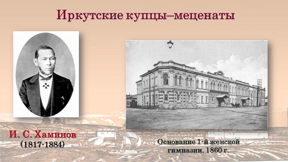 Иркутские купцы–меценаты И. С. Хаминов (1817-1884) Основание 1-й женской гимназии. 1860 г.