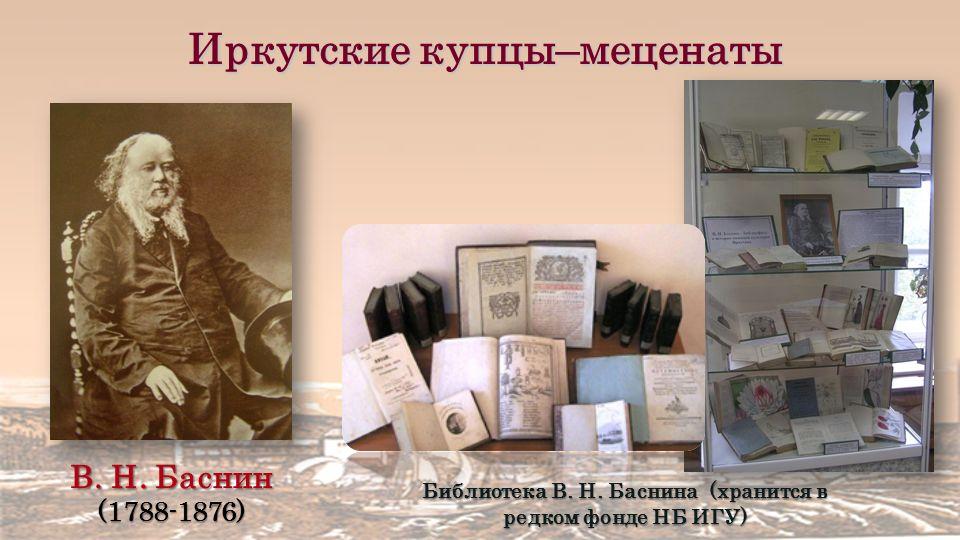 Иркутские купцы–меценаты В. Н. Баснин (1788-1876) Библиотека В.