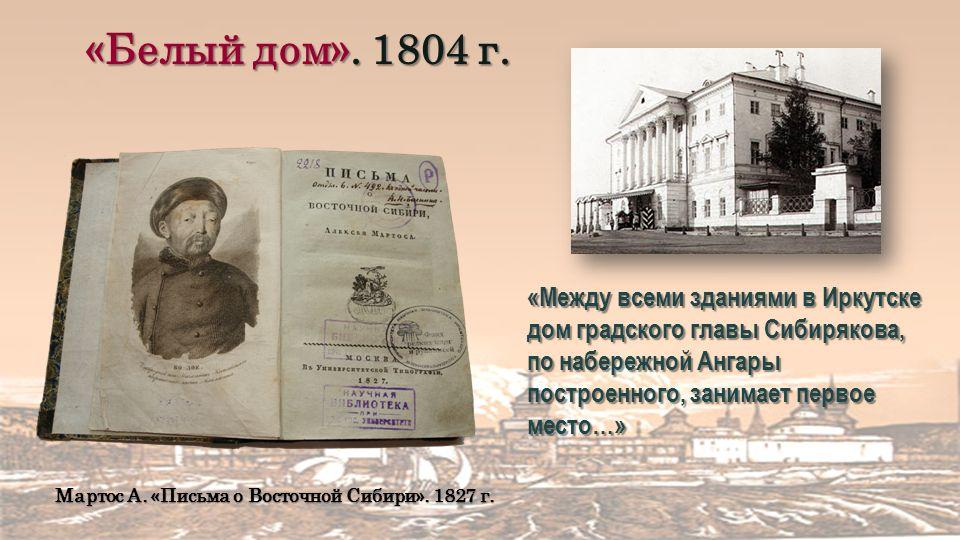 «Белый дом». 1804 г. Мартос А. «Письма о Восточной Сибири».