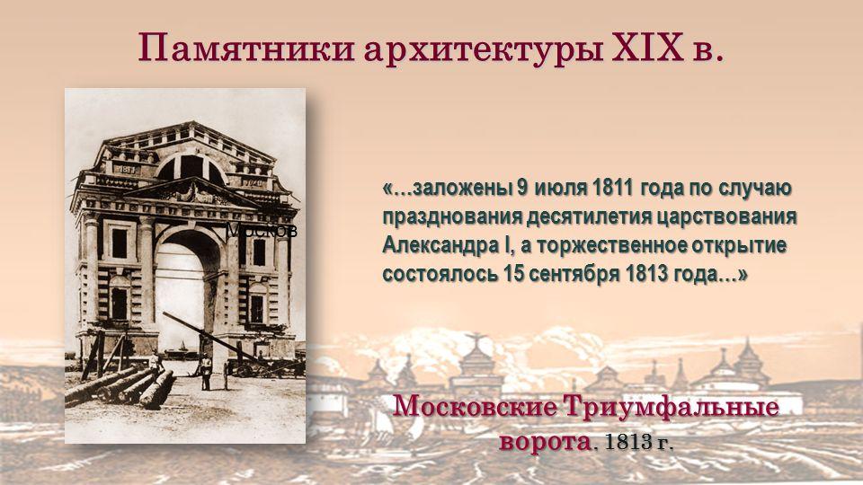 Московские Триумфальные ворота. 1813 г. Москов Памятники архитектуры XIX в.