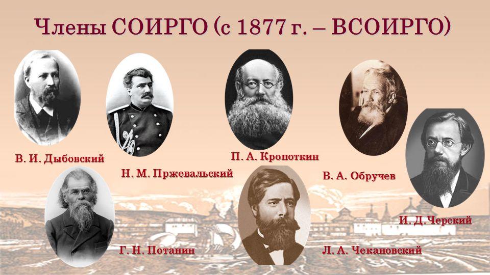 Члены СОИРГО (с 1877 г. – ВСОИРГО) В. И. Дыбовский Г.