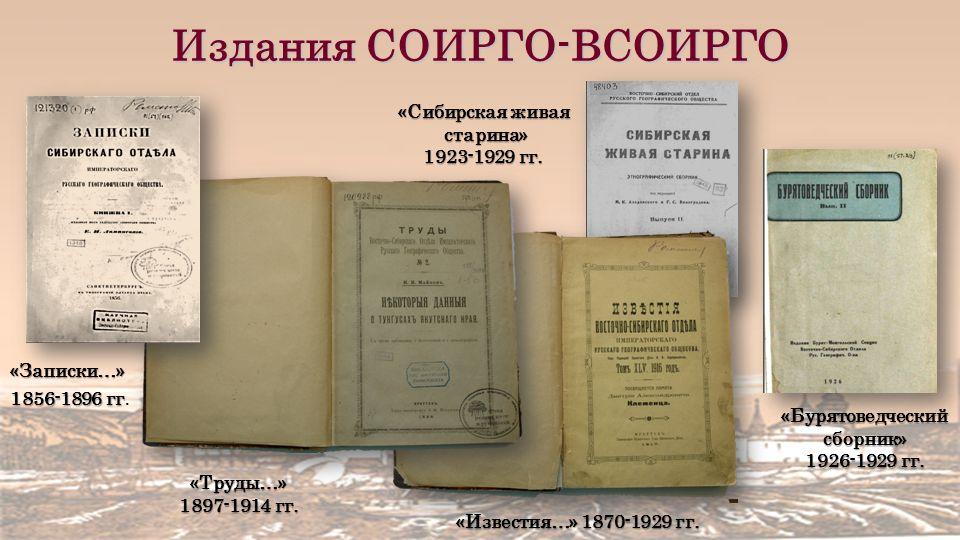 Издания СОИРГО-ВСОИРГО «Записки…» 1856-1896 гг 1856-1896 гг.