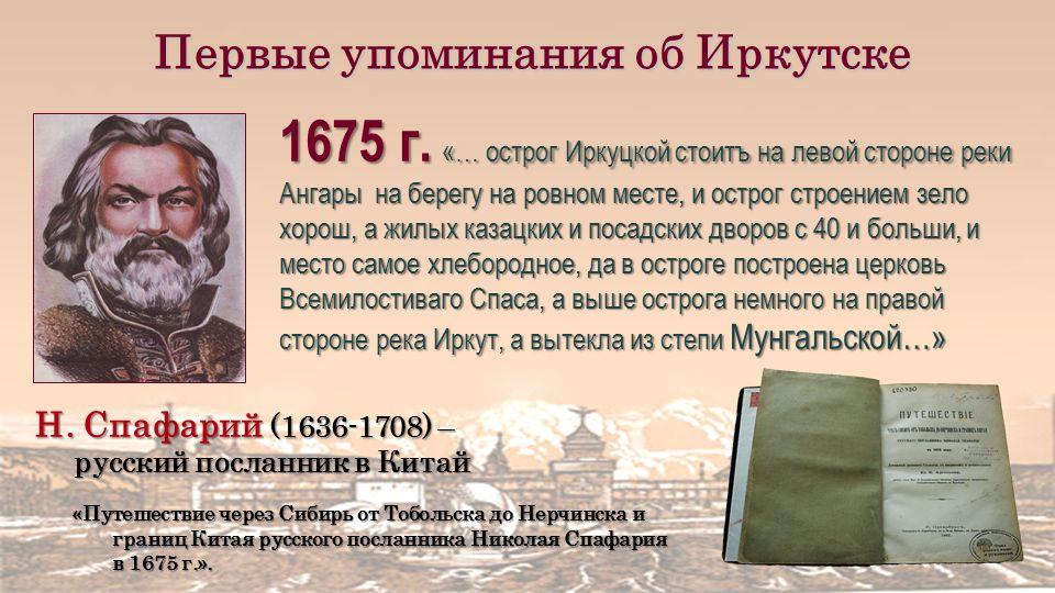 Первые упоминания об Иркутске Н. Спафарий (1636-1708) – русский посланник в Китай 1675 г.
