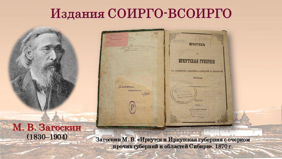 Издания СОИРГО-ВСОИРГО Загоскин М. В.