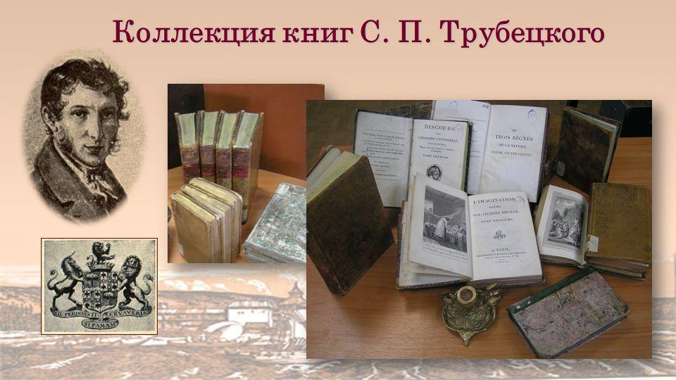 Коллекция книг С. П. Трубецкого