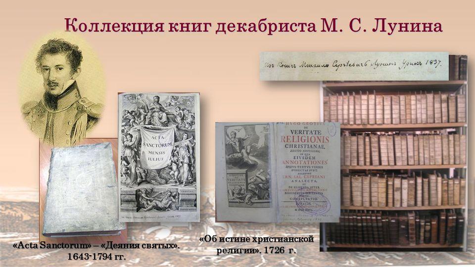 Коллекция книг декабриста М. С. Лунина «Acta Sanctorum» – «Деяния святых».