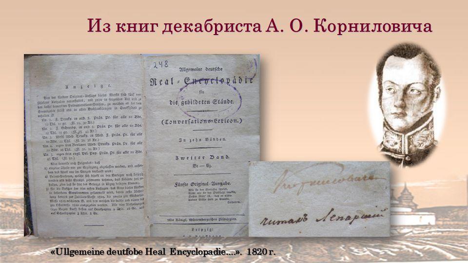 Из книг декабриста А. О. Корниловича «Ullgemeine deutfobe Heal Encyclopadie....». 1820 г.