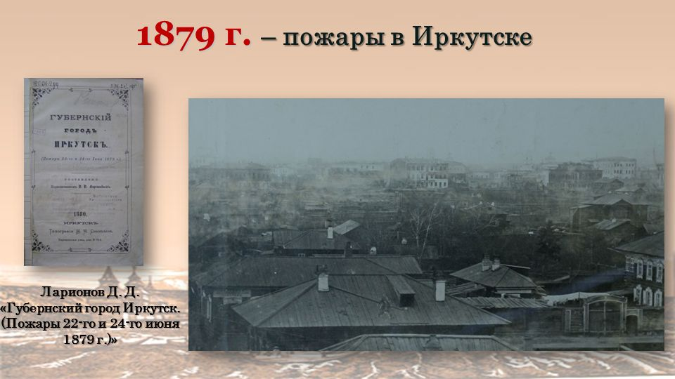 1879 г. – пожары в Иркутске Ларионов Д. Д. «Губернский город Иркутск.