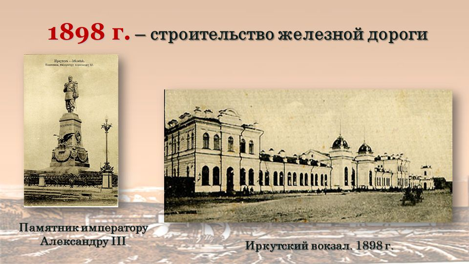 1898 г. – строительство железной дороги Иркутский вокзал.