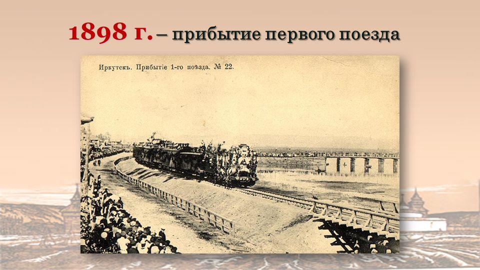 1898 г. – прибытие первого поезда