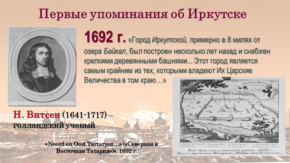 Первые упоминания об Иркутске 1692 г.