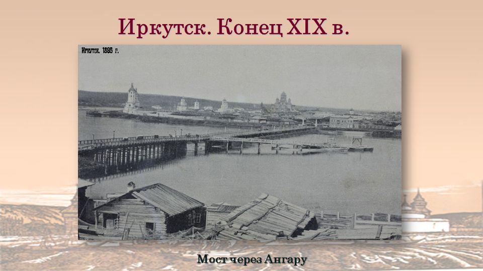 Иркутск. Конец XIX в. Мост через Ангару