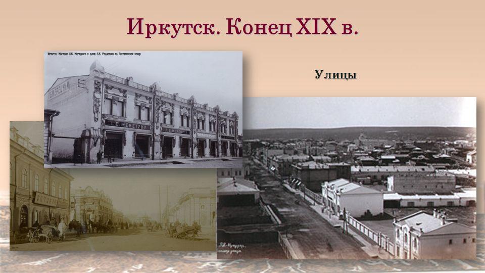 Иркутск. Конец XIX в. Улицы