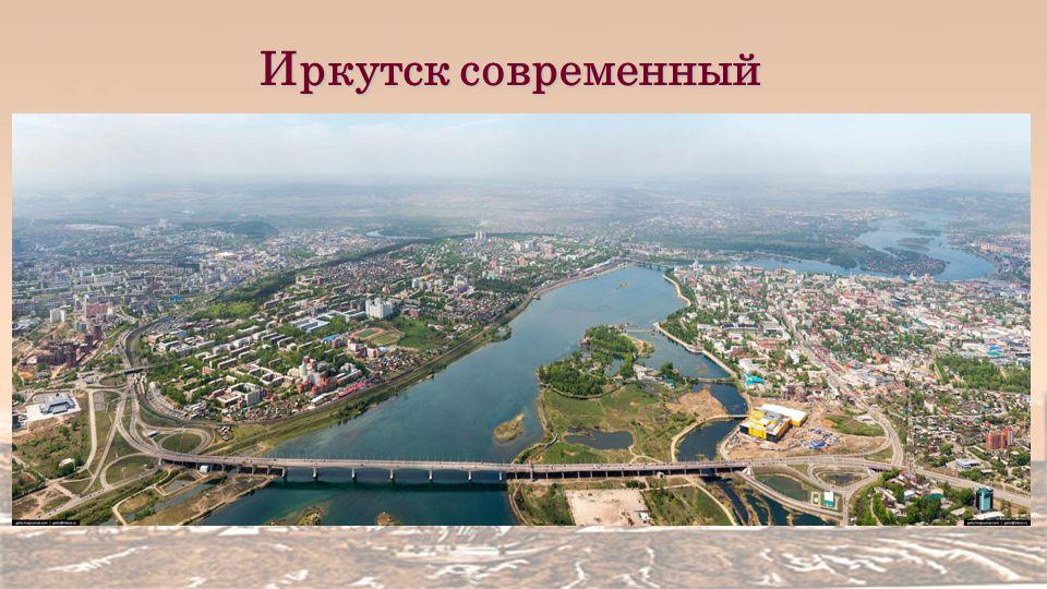 Иркутск современный