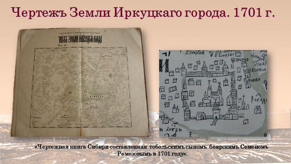 Чертежъ Земли Иркуцкаго города. 1701 г.