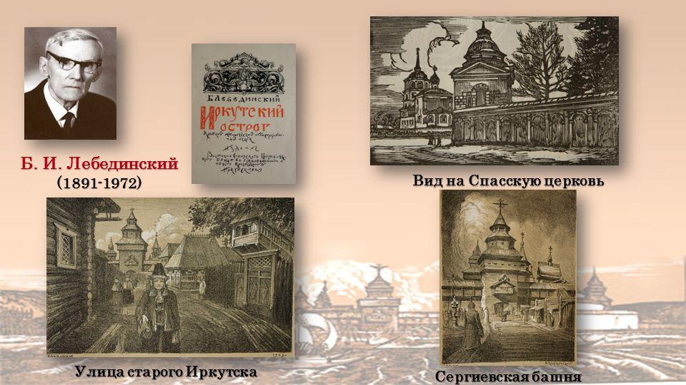 Б. И. Лебединский (1891-1972) Сергиевская башня Вид на Спасскую церковь Улица старого Иркутска