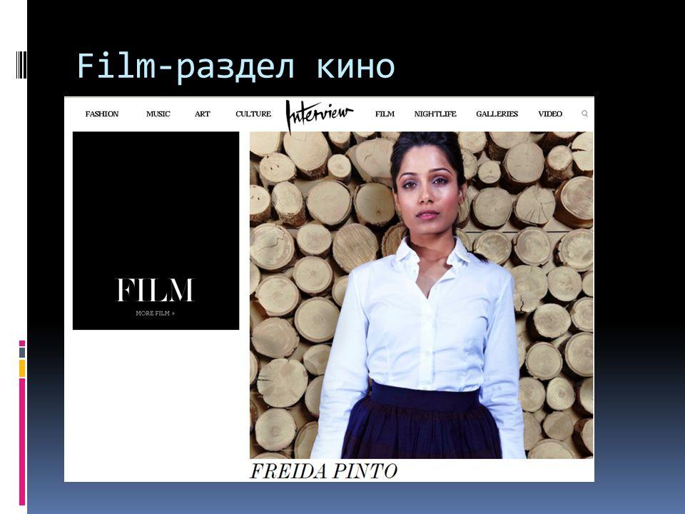 Film-раздел кино