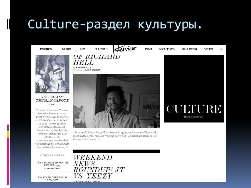 Culture-раздел культуры.