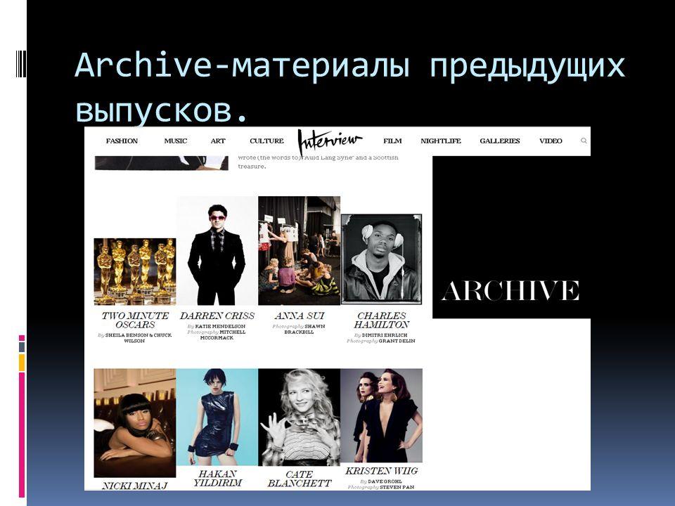 Archive-материалы предыдущих выпусков.