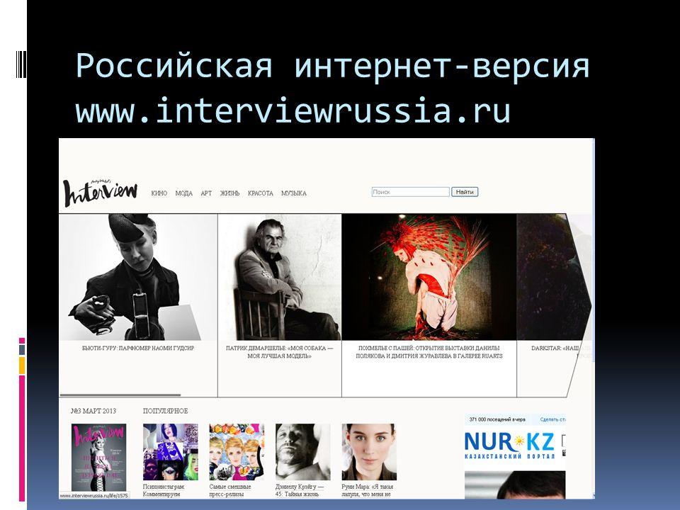 Российская интернет-версия www.interviewrussia.ru