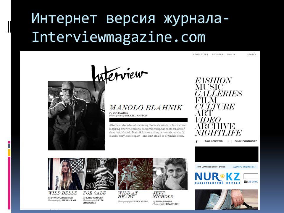 Интернет версия журнала- Interviewmagazine.com