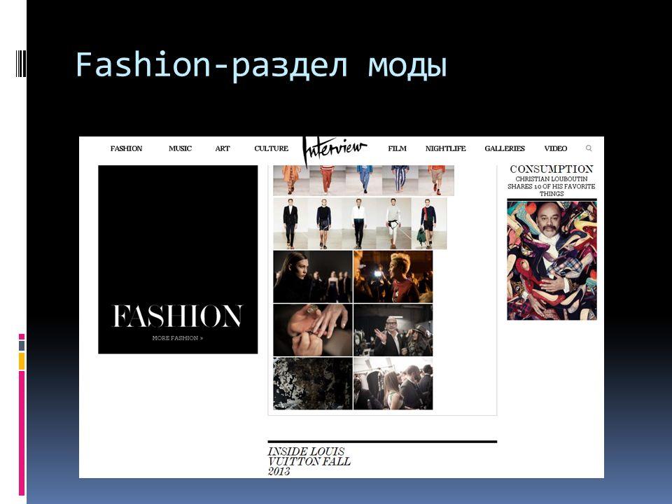 Fashion-раздел моды