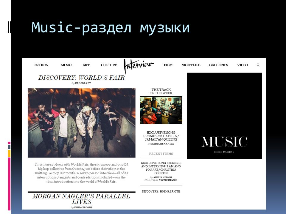 Music-раздел музыки
