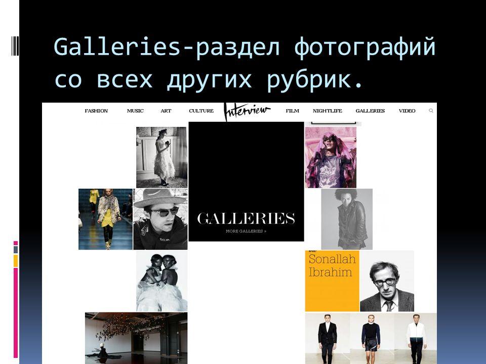 Galleries-раздел фотографий со всех других рубрик.