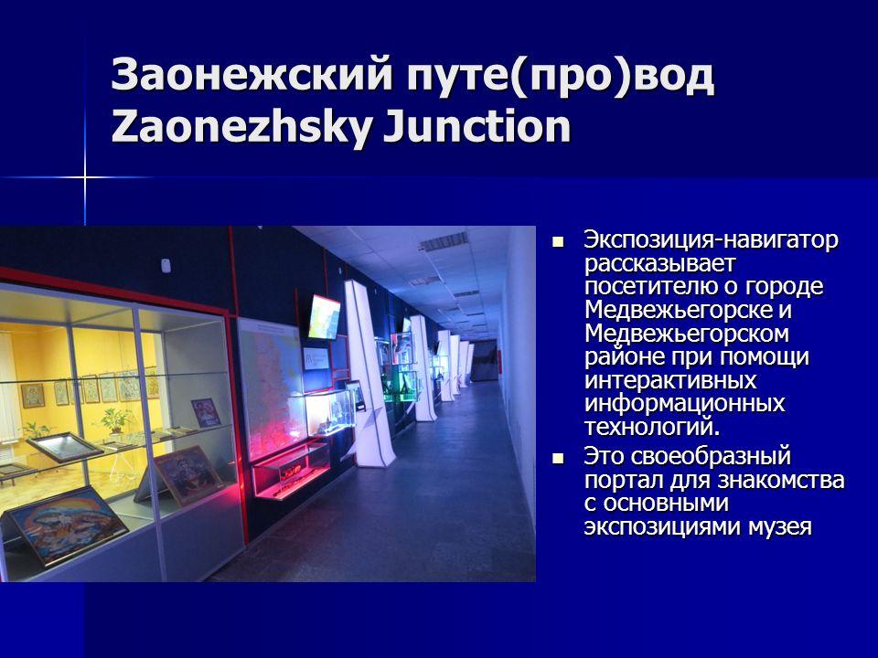 Заонежский путе(про)вод Zaonezhsky Junction Экспозиция-навигатор рассказывает посетителю о городе Медвежьегорске и Медвежьегорском районе при помощи интерактивных информационных технологий.