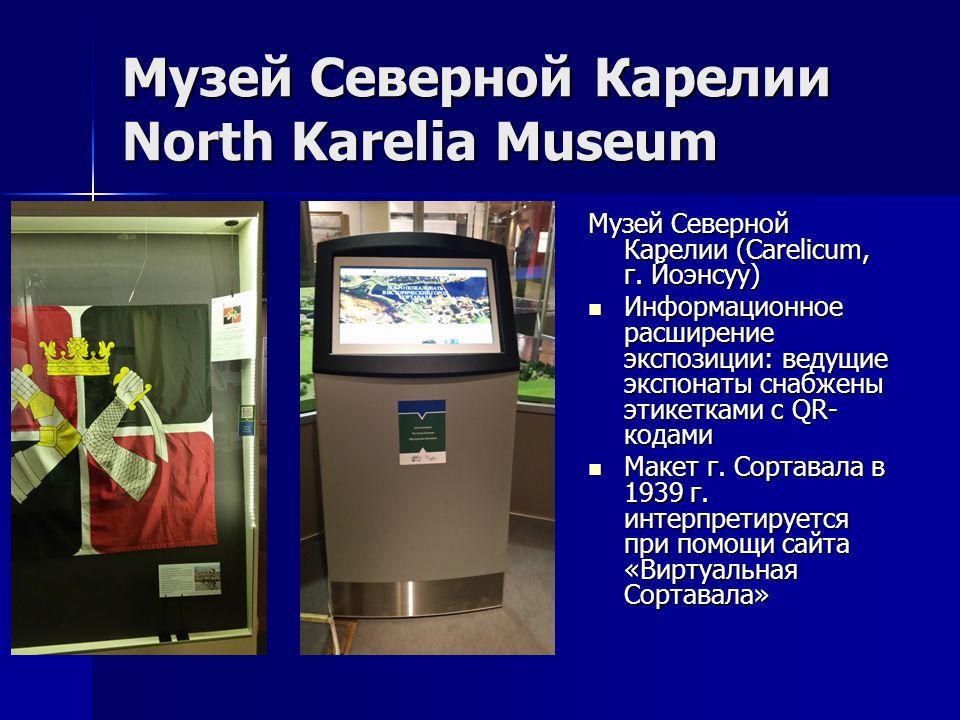 Музей Северной Карелии North Karelia Museum Музей Северной Карелии (Carelicum, г.