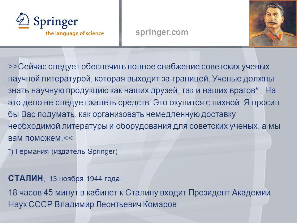 springer.com >>Сейчас следует обеспечить полное снабжение советских ученых научной литературой, которая выходит за границей.