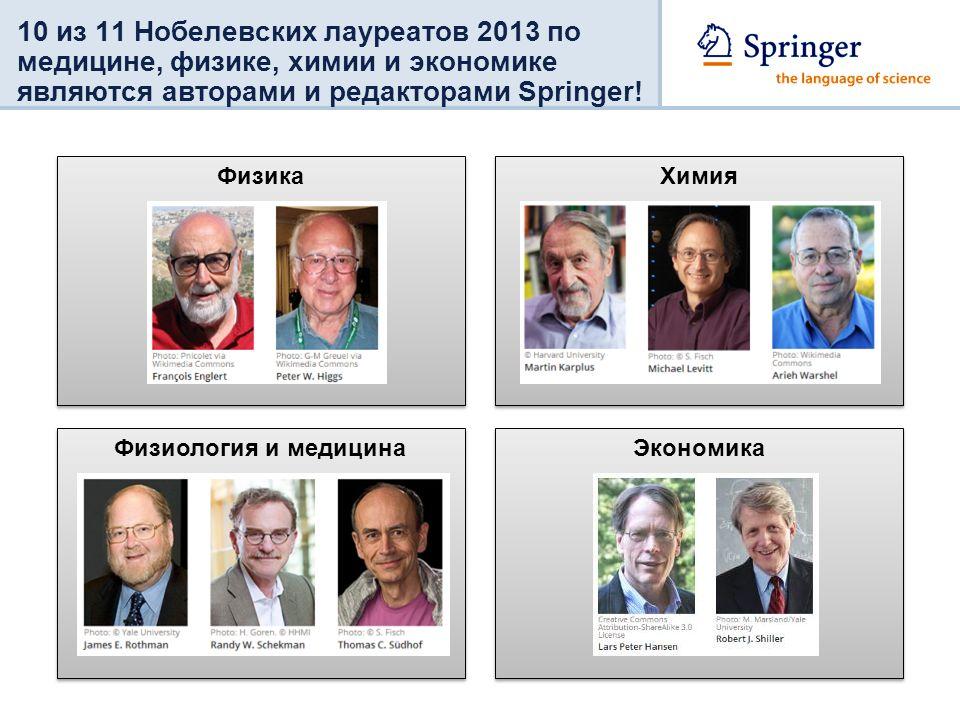 Химия Физика Физиология и медицина Экономика 10 из 11 Нобелевских лауреатов 2013 по медицине, физике, химии и экономике являются авторами и редакторами Springer!