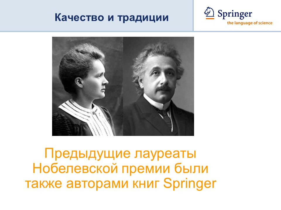 Предыдущие лауреаты Нобелевской премии были также авторами книг Springer Качество и традиции