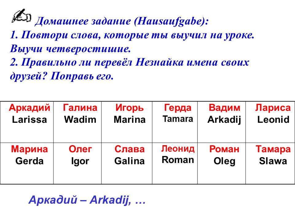 1)Wer ist das. Unser Oleg. 2)Wer ist das. Unser Pawel.