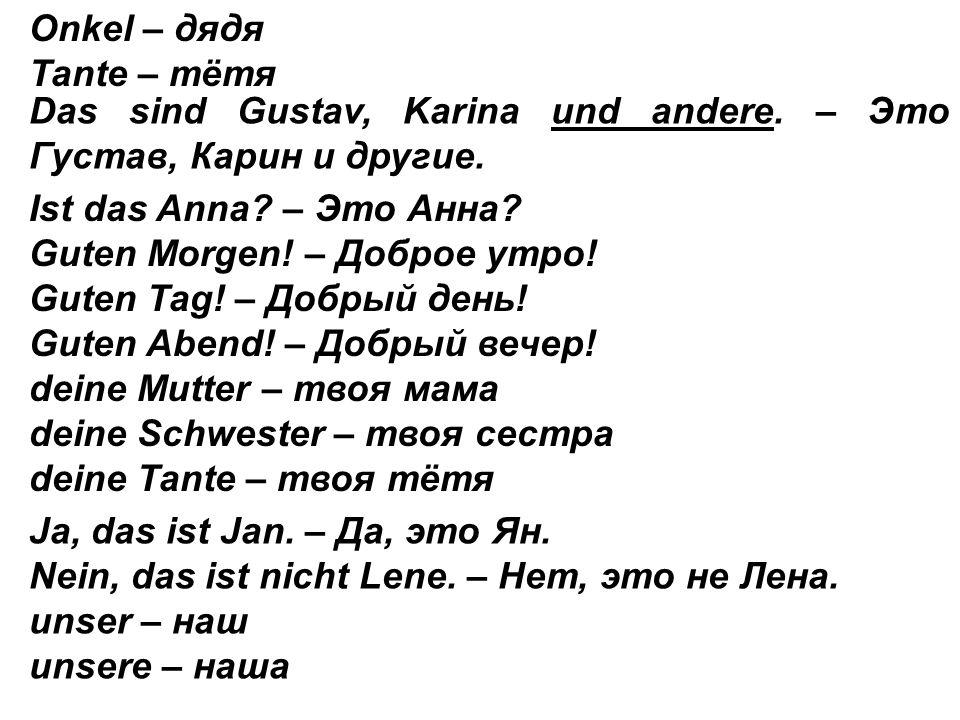 Wörter. Wörter. Wörter. Onkel Tante Das sind Gustav, Karina und andere.