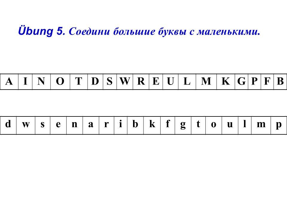 Übung 4. Прочитай имена и названия городов, в которых встречаются новые буквы.