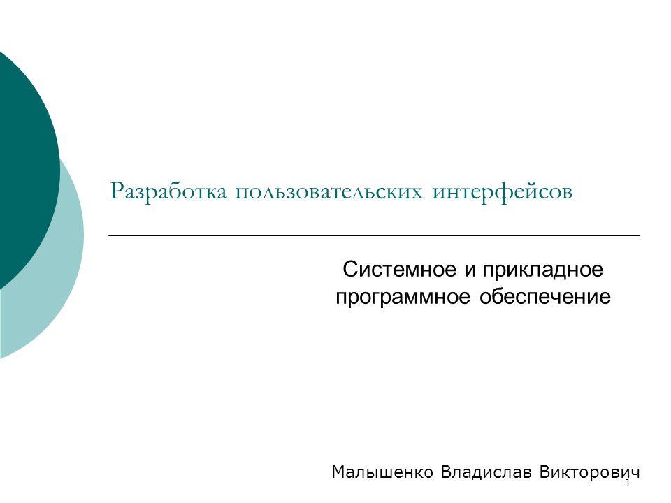 1 Разработка пользовательских интерфейсов Системное и прикладное программное обеспечение Малышенко Владислав Викторович