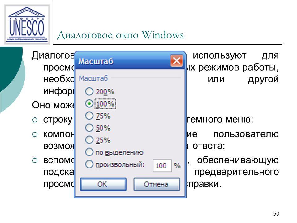 50 Диалоговое окно Windows Диалоговое окно Windows используют для просмотра и задания различных режимов работы, необходимых параметров или другой информации.