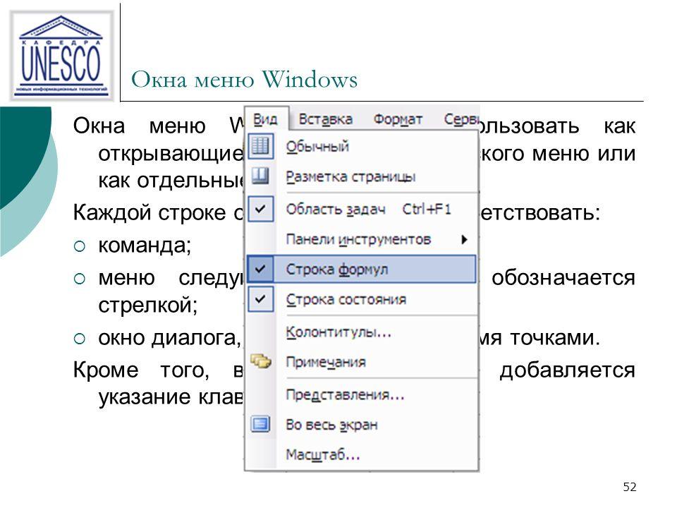 52 Окна меню Windows Окна меню Windows можно использовать как открывающиеся панели иерархического меню или как отдельные контекстные меню.