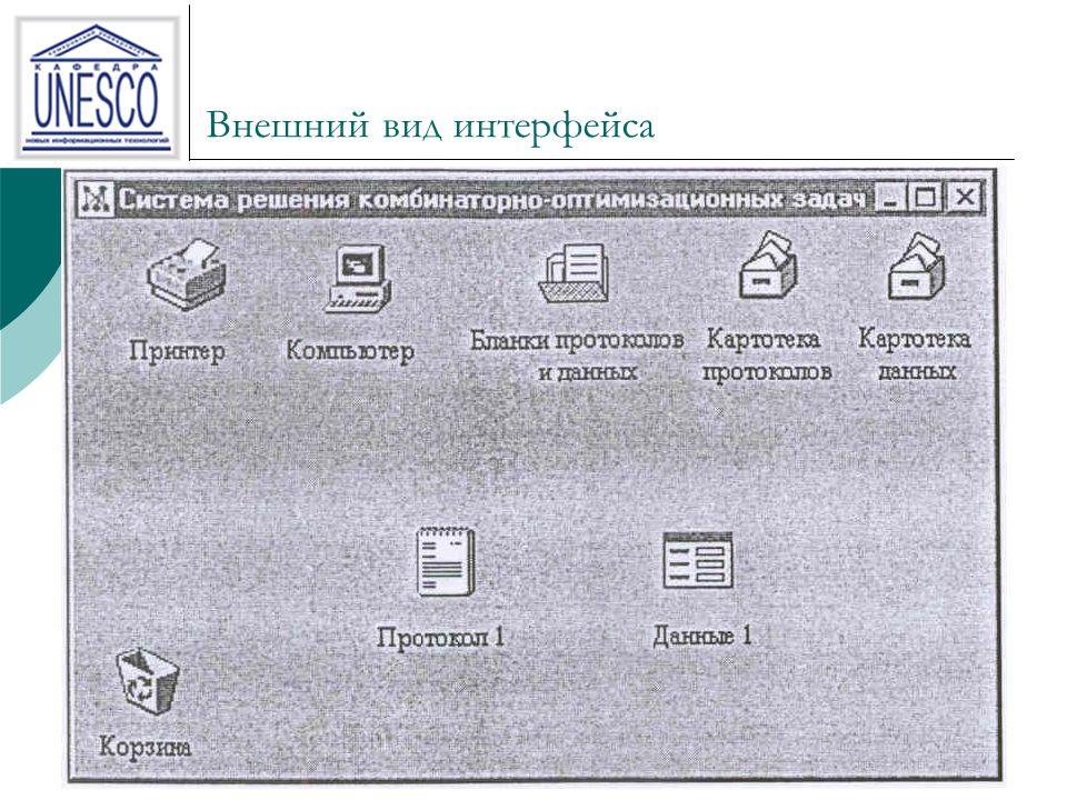 85 Внешний вид интерфейса