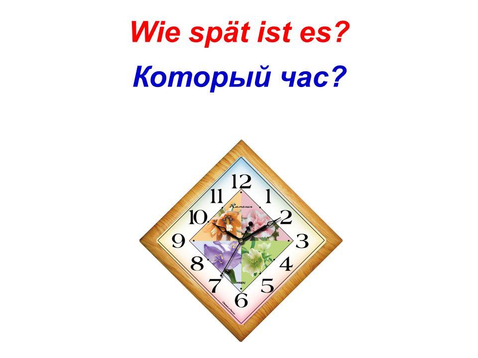 Wie spät ist es? Который час? Wie spät ist es? Übung 2. Прочитай ...