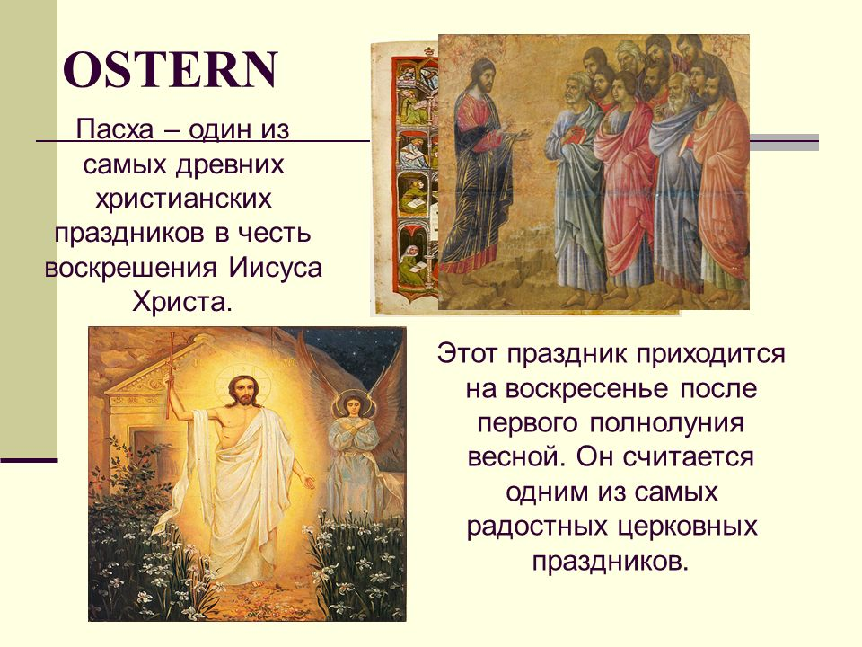 Пасха – один из самых древних христианских праздников в честь воскрешения Иисуса Христа.