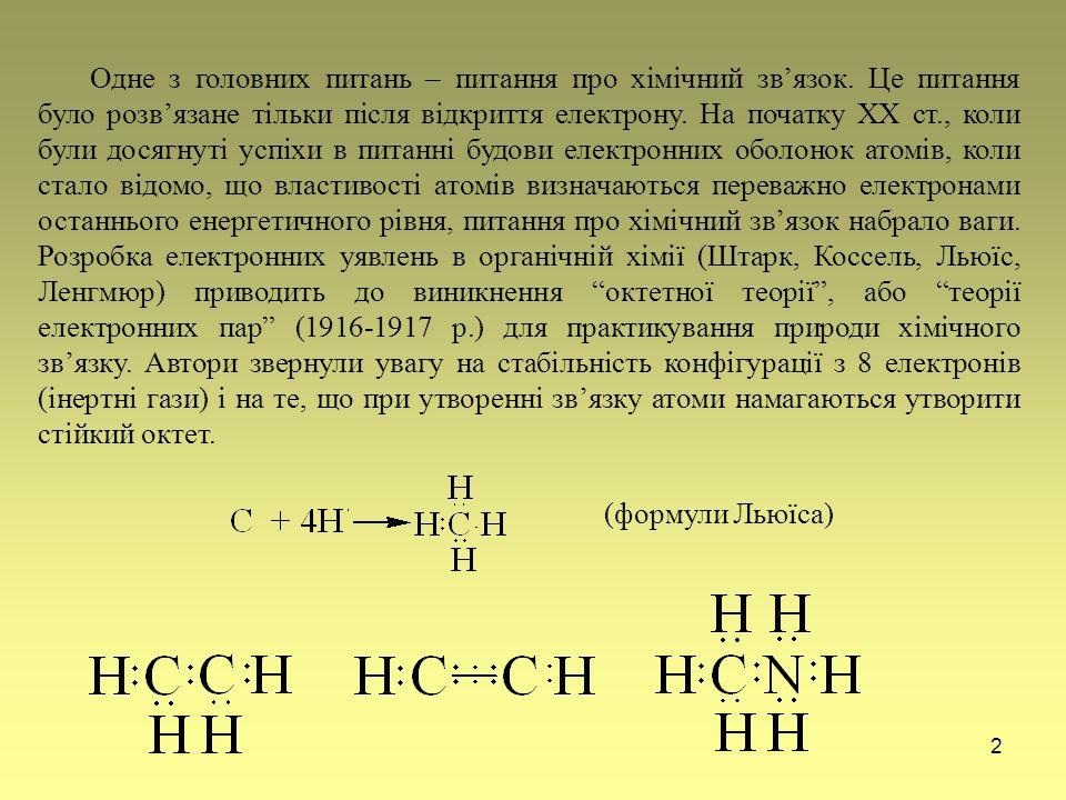 2 Одне з головних питань – питання про хімічний зв'язок. Це питання було розв'язане тільки після відкриття електрону. На початку XX ст., коли були дос