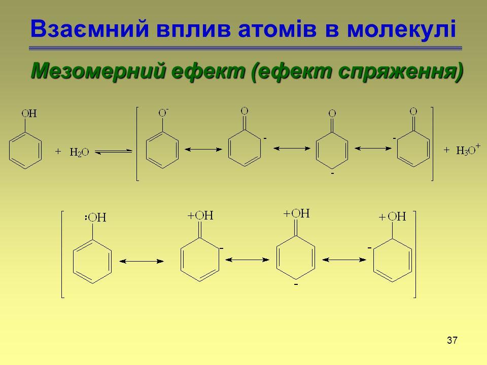 37 Взаємний вплив атомів в молекулі Мезомерний ефект (ефект спряження)