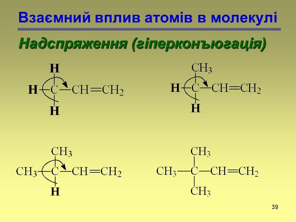 39 Взаємний вплив атомів в молекулі Надспряження (гіперконъюгація)