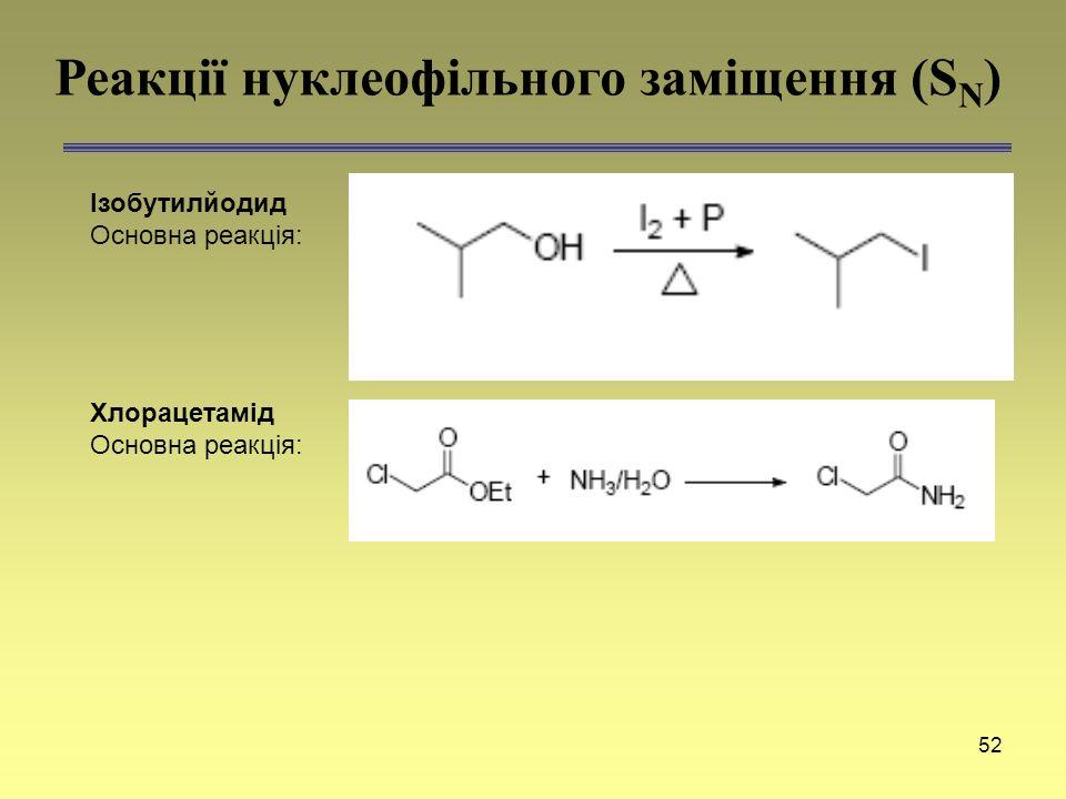 52 Реакції нуклеофільного заміщення (S N ) Ізобутилйодид Основна реакція: Хлорацетамід Основна реакція: