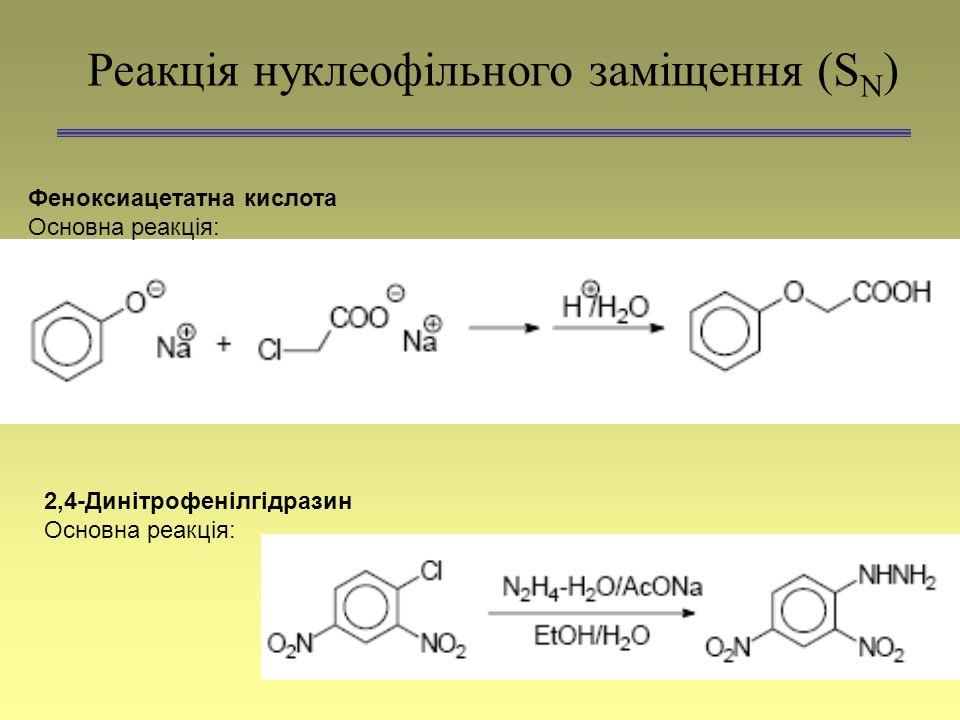 53 Феноксиацетатна кислота Основна реакція: Реакція нуклеофільного заміщення (S N ) 2,4-Динітрофенілгідразин Основна реакція: