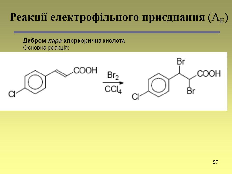 57 Дибром-пара-хлоркорична кислота Основна реакція: Реакції електрофільного приєднання (А Е )