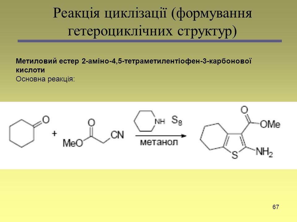 67 Реакція циклізації (формування гетероциклічних структур) Метиловий естер 2-аміно-4,5-тетраметилентіофен-3-карбонової кислоти Основна реакція: