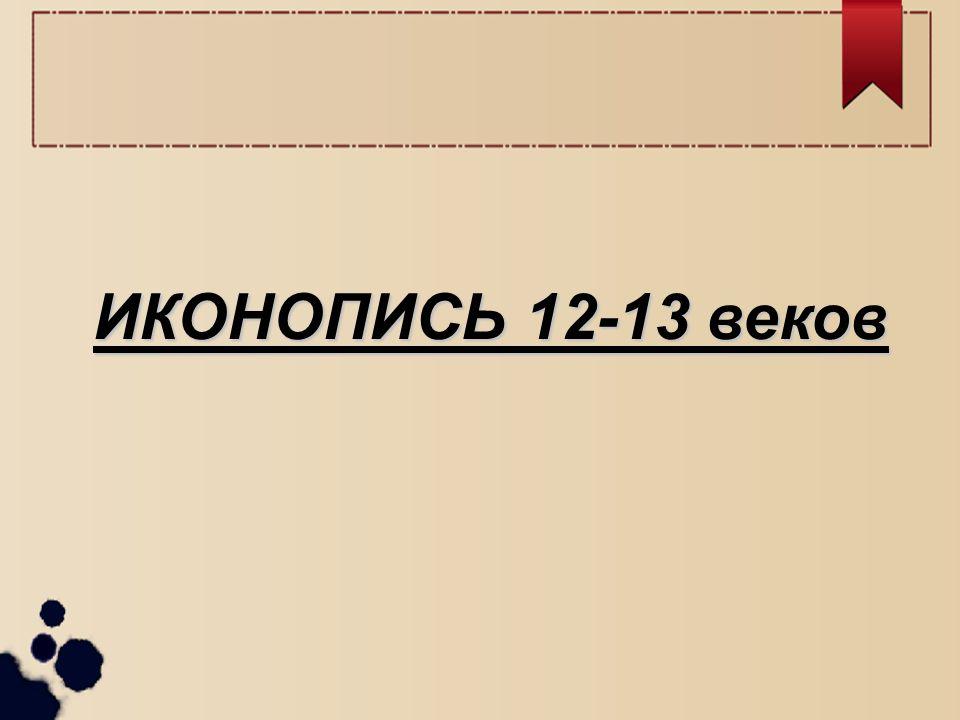 ИКОНОПИСЬ 12-13 веков